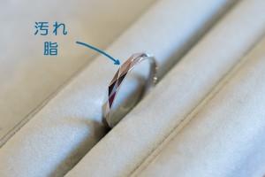 結婚指輪の汚れや脂